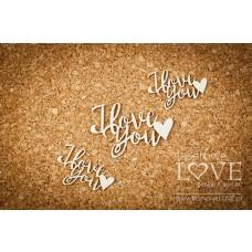 I love you - Simple Wedding - Laserowe LOVE